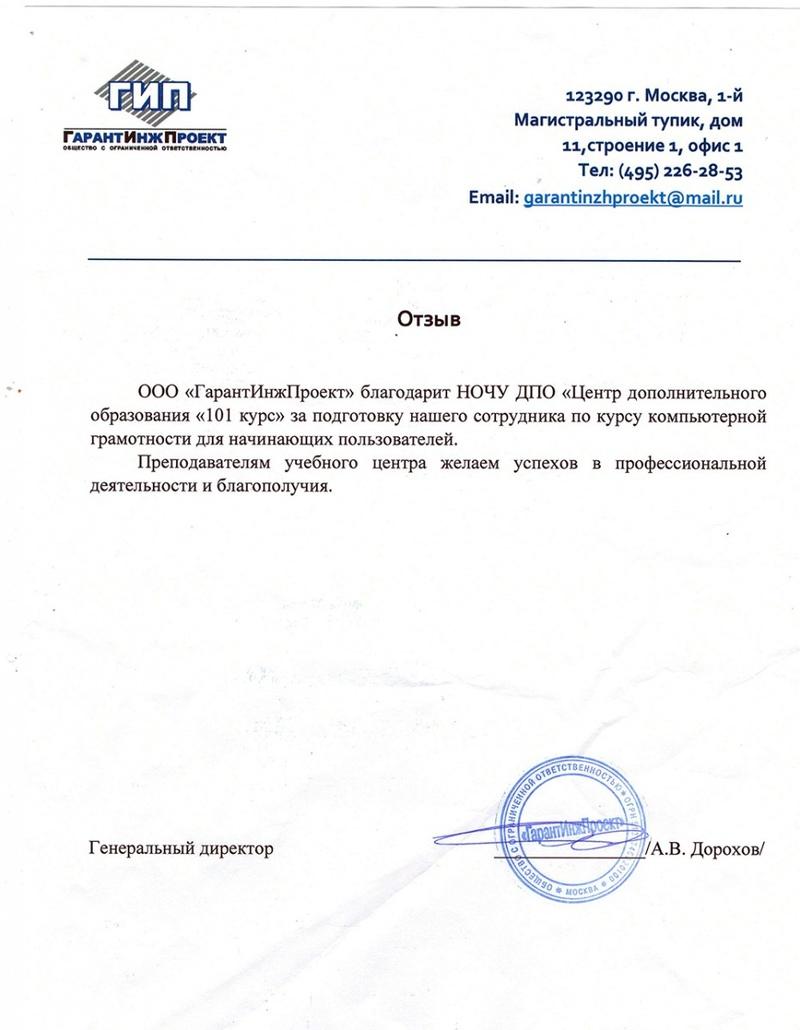 Курсы электриков в москве